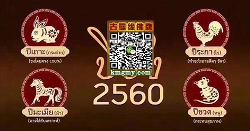 2017年2月曼谷龙莲寺化太岁