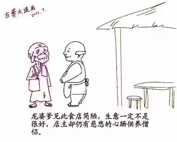 龙婆爹古曼童动画--真实故事四
