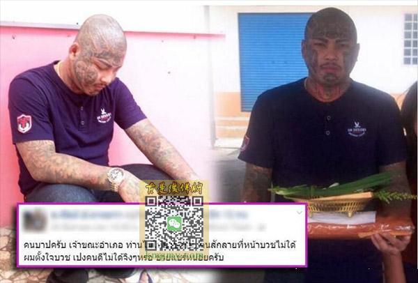 泰国纹身男出家被寺庙拒绝